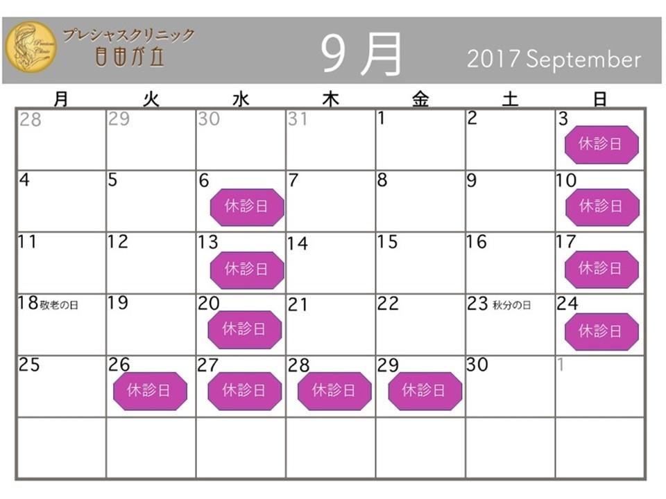 9月診療日