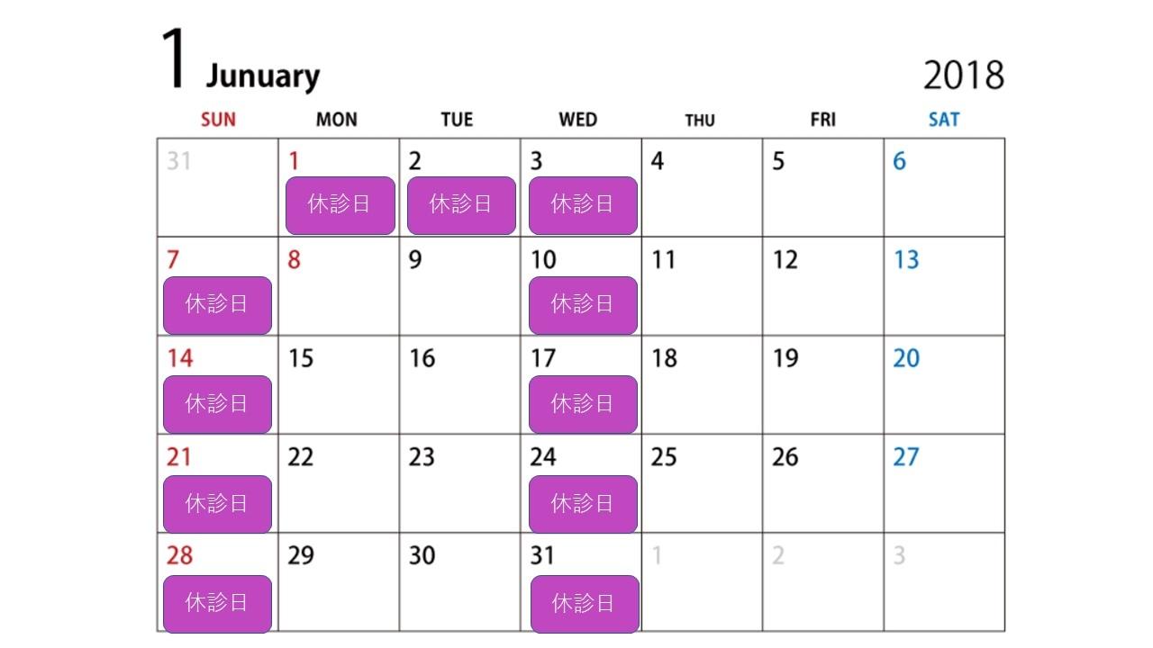 1月休診日